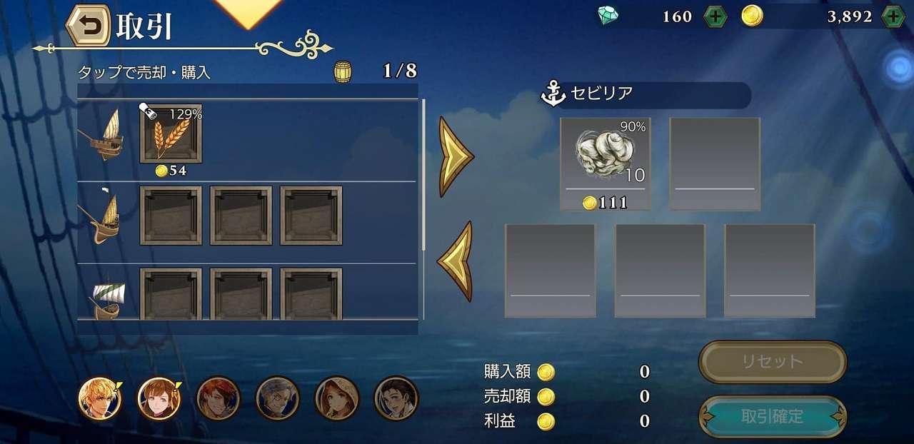 大航海時代VI