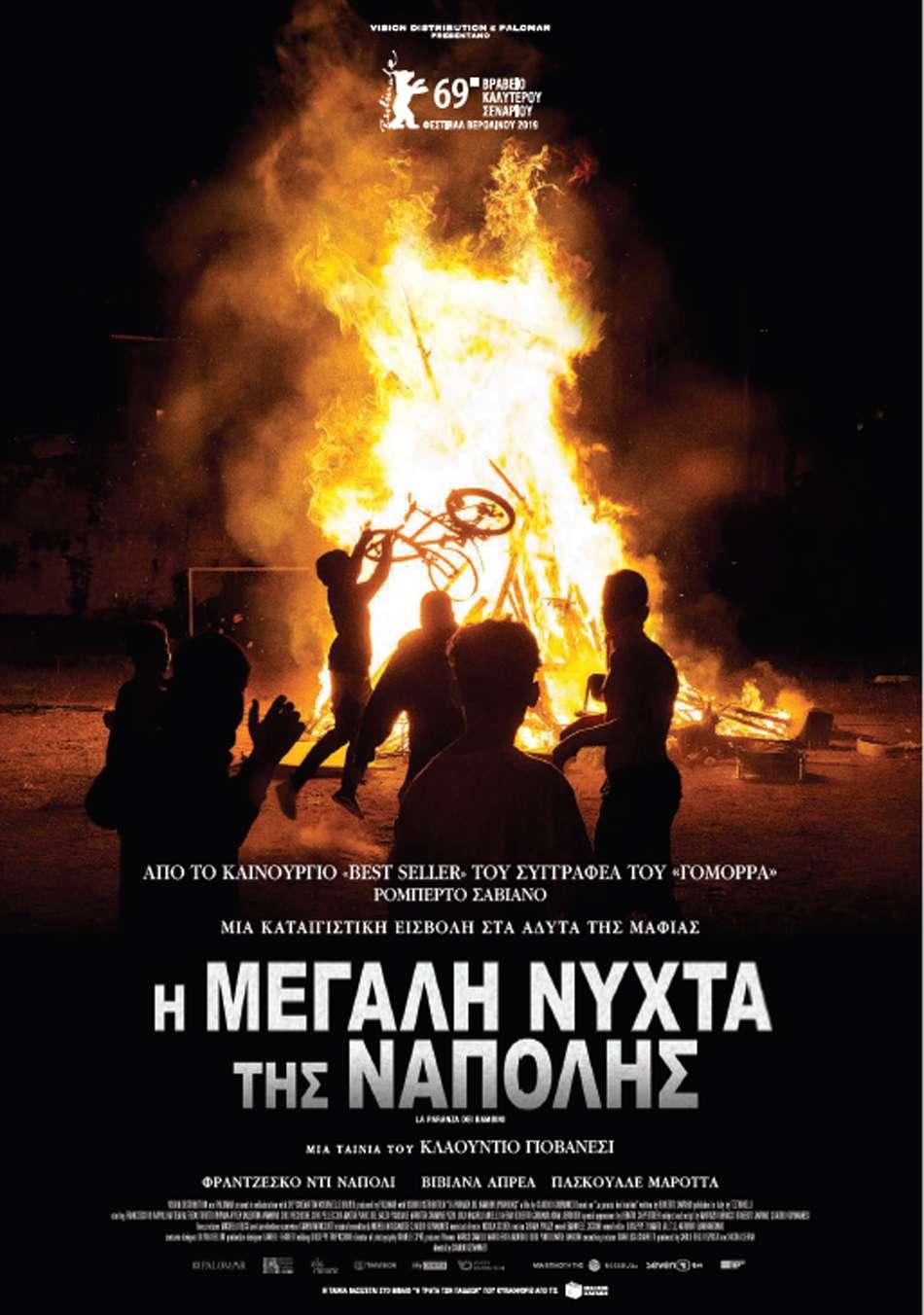 Η Μεγάλη Νύχτα της Νάπολης (La Paranza dei Bambini) Poster Πόστερ