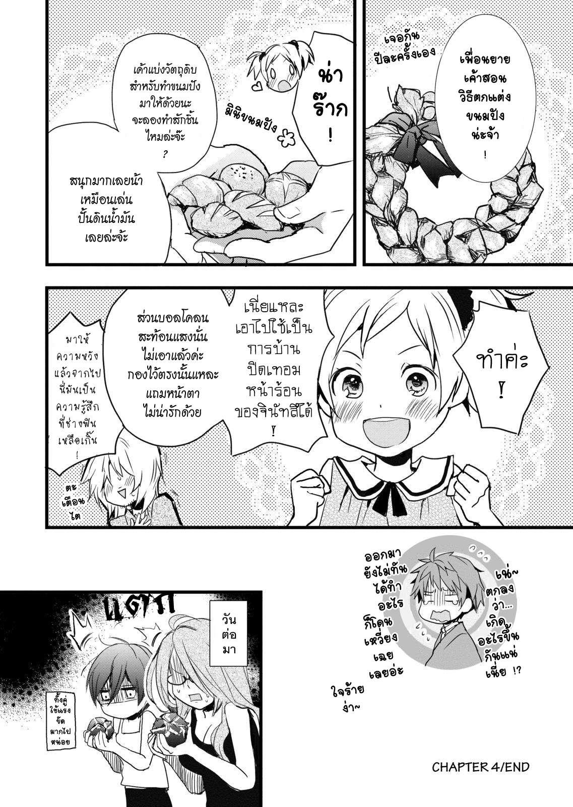 อ่านการ์ตูน Bokura wa Minna Kawaisou ตอนที่ 24 หน้าที่ 20