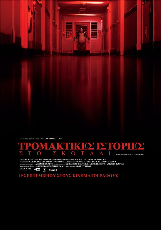 Τρομακτικές Ιστορίες στο Σκοτάδι (Scary Stories To Tell In The Dark) - Trailer / Τρέιλερ Poster