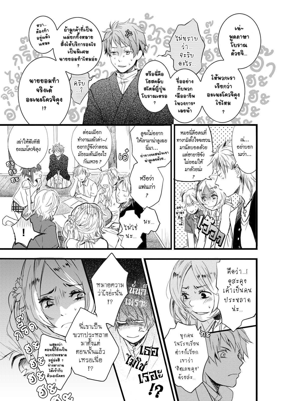 อ่านการ์ตูน Bokura wa Minna Kawaisou ตอนที่ 20 หน้าที่ 8