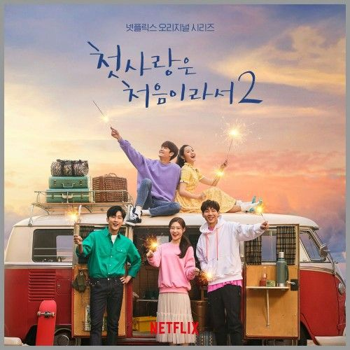 [Album] Various Artists – My First First Love OST Part.2 (MP3)