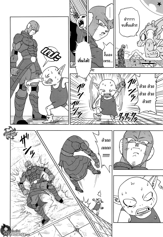 อ่านการ์ตูน Dragonball Super ตอนที่ 13 หน้าที่ 31