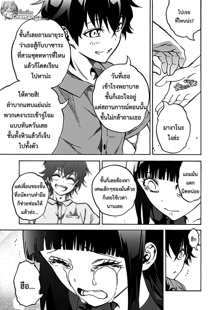 อ่านการ์ตูน Sousei no Onmyouji ตอนที่ 33 หน้าที่ 25