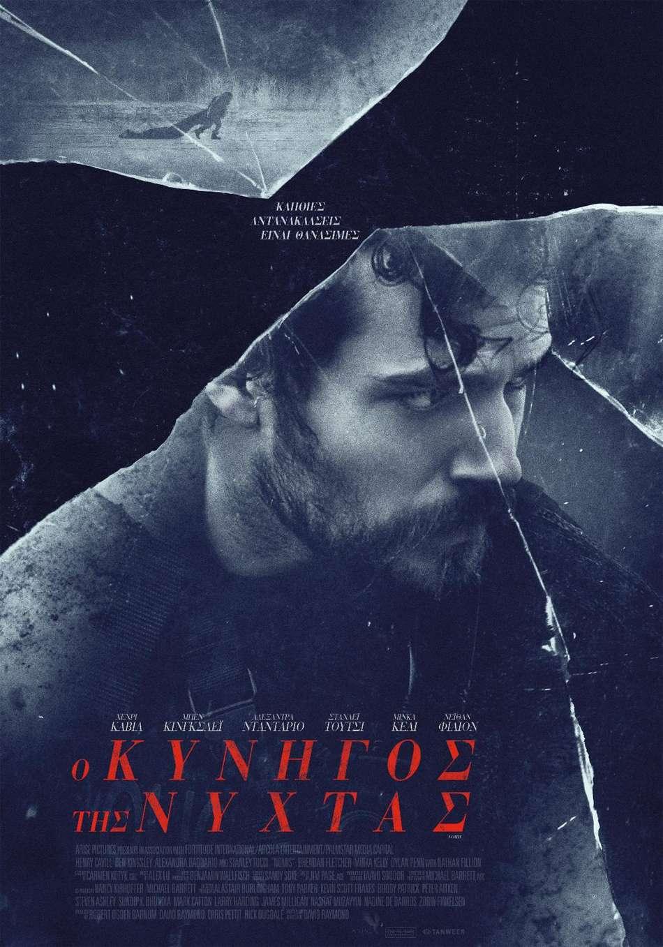 Ο Κυνηγός της Νύχτας (Night Hunter / Nomis) Poster Πόστερ