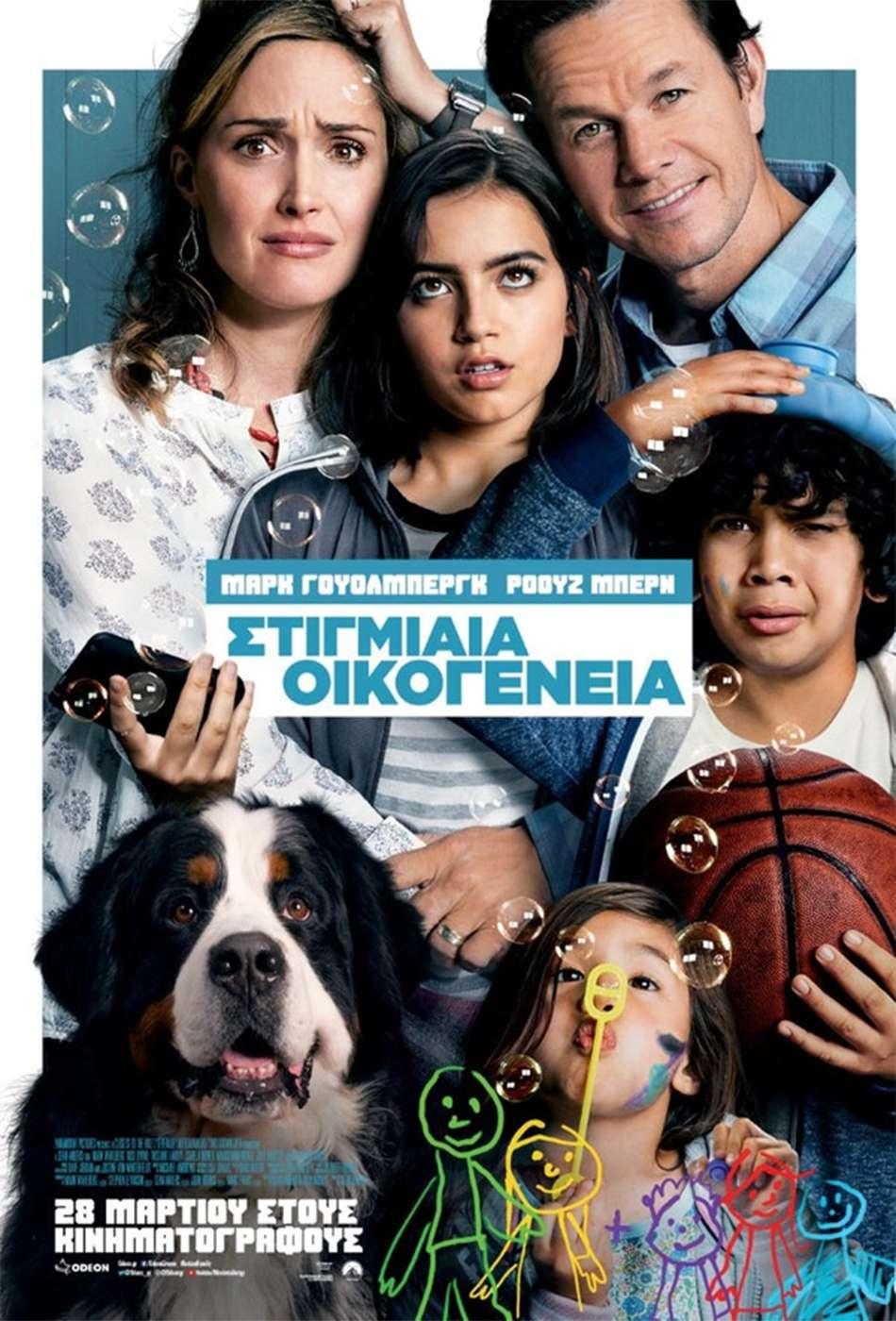 Στιγμιαία Οικογένεια (Instant Family) Poster