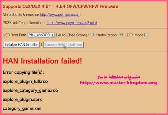 PS3HEN PS3Xploit v3 0 By ALZAABI تهكير الهين الإصدار 3 | منتديات