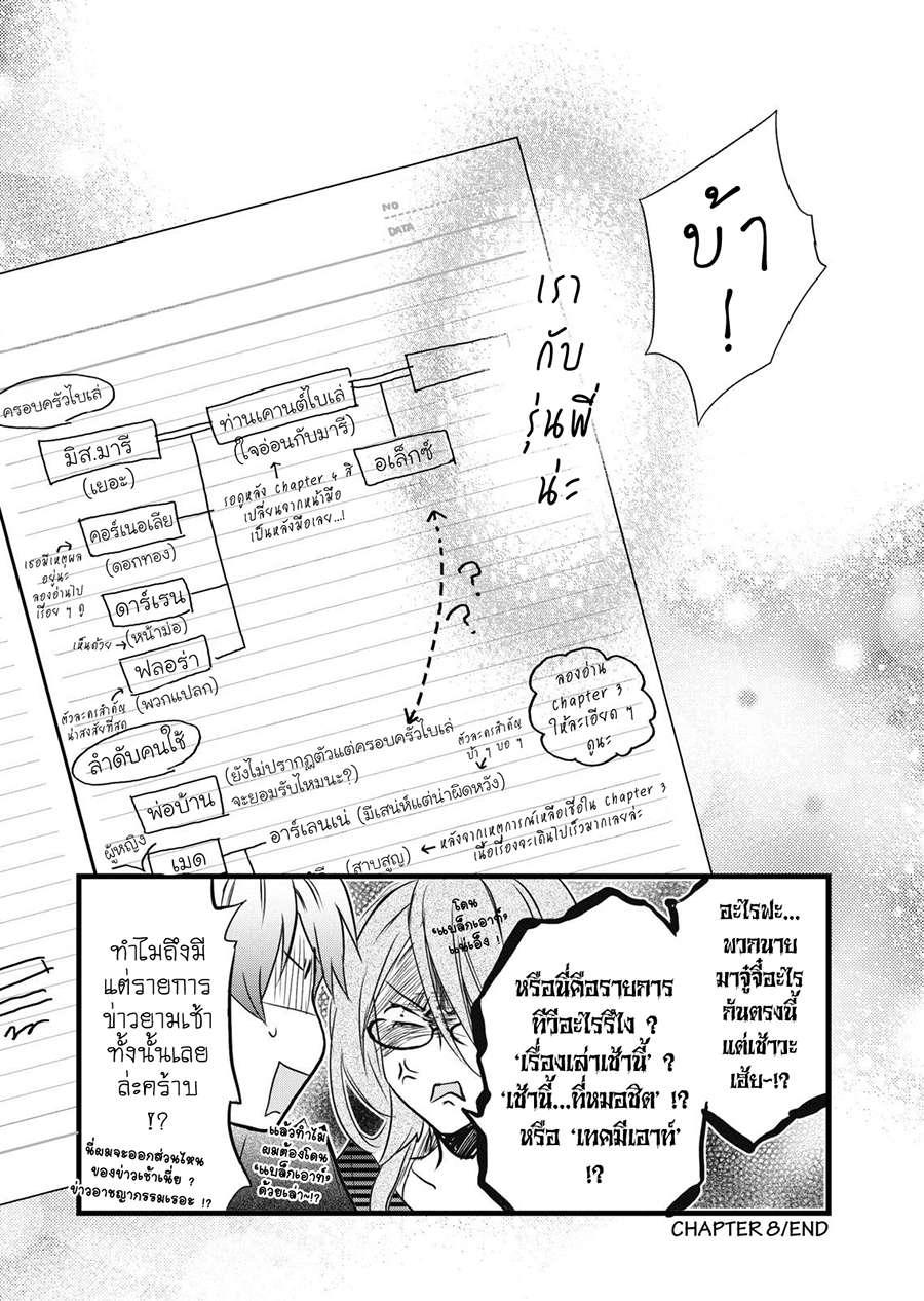 อ่านการ์ตูน Bokura wa Minna Kawaisou ตอนที่ 28 หน้าที่ 20