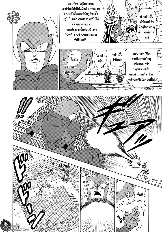 อ่านการ์ตูน Dragonball Super ตอนที่ 13 หน้าที่ 18