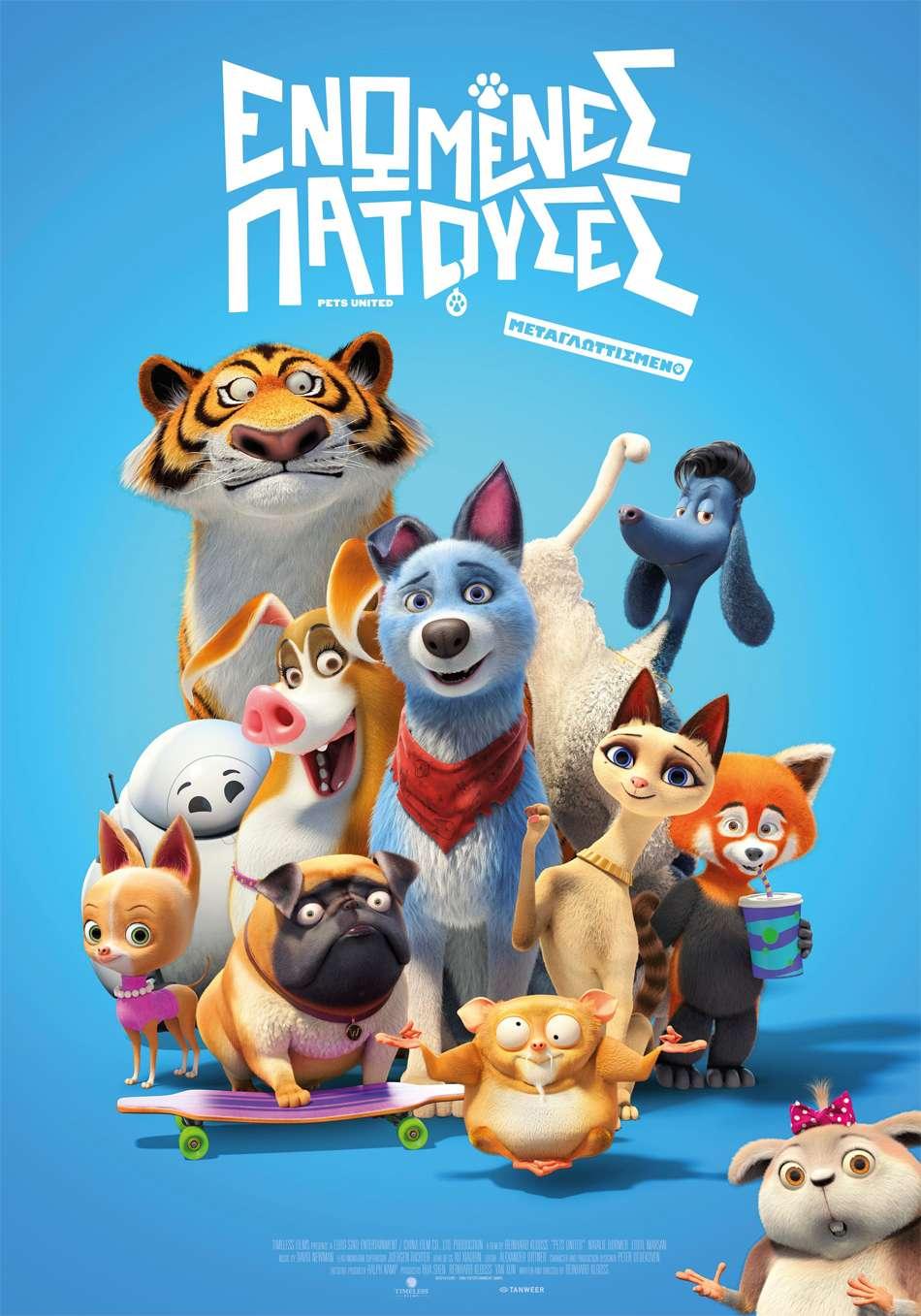 Ενωμένες Πατούσες (Pets United) - Trailer / Τρέιλερ Poster