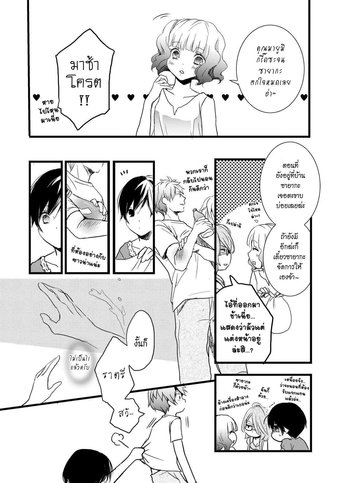 อ่านการ์ตูน Bokura wa Minna Kawaisou ตอนที่ 22 หน้าที่ 22