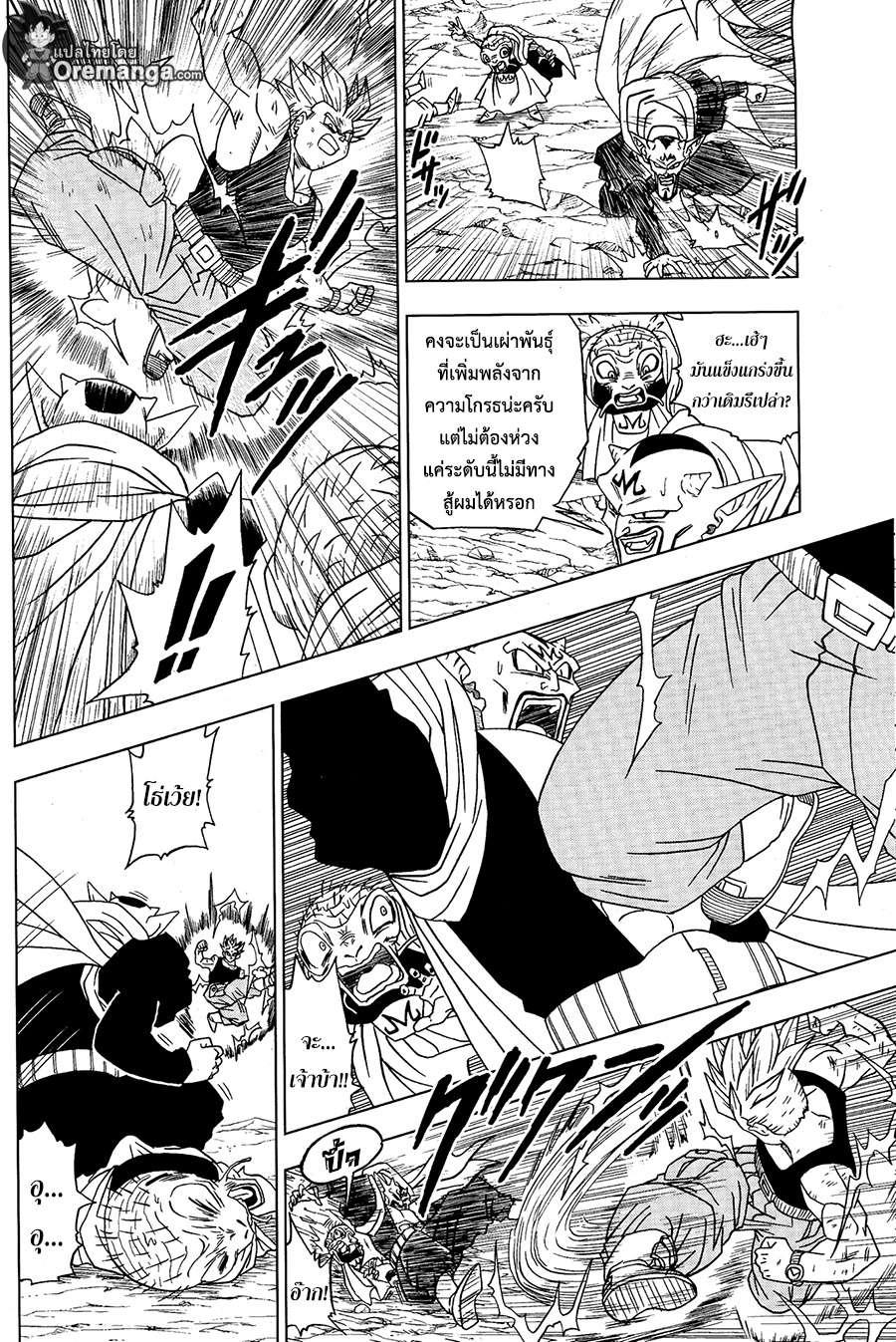 อ่านการ์ตูน Dragonball Super ตอนที่ 16 หน้าที่ 12