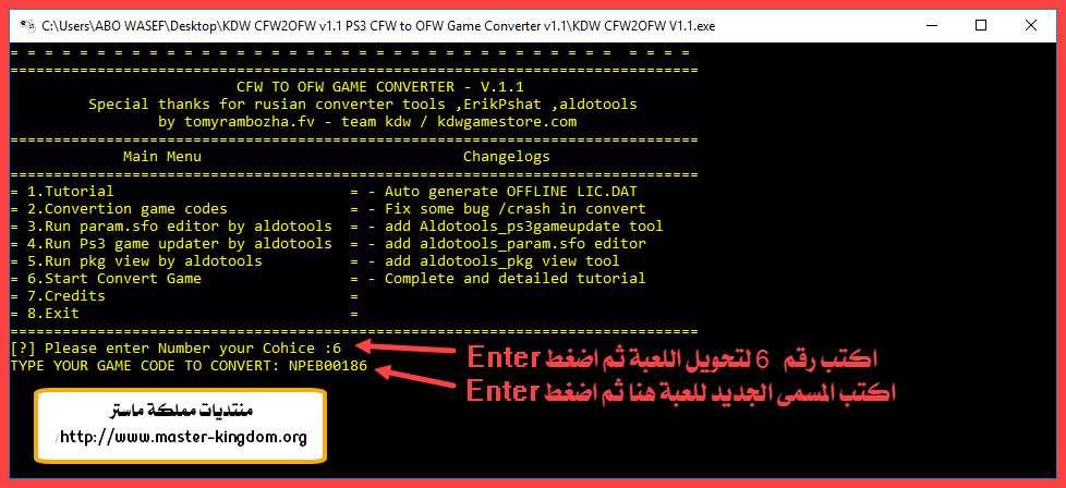 CFW2OFW نقل الألعاب من جهاز مهكر الى جهاز غير مهكر | منتديات