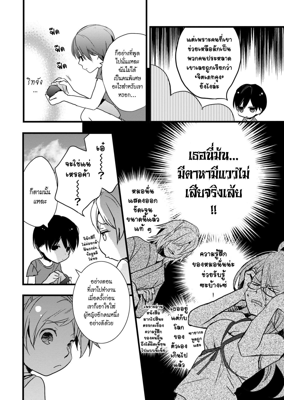 อ่านการ์ตูน Bokura wa Minna Kawaisou ตอนที่ 24 หน้าที่ 14