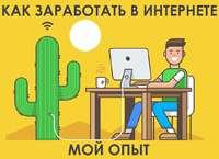 Как заработать в интернете? Сделайте первый шаг к удалённой работе