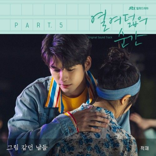 Jukjae – Moment at Eighteen OST Part.5 (MP3)