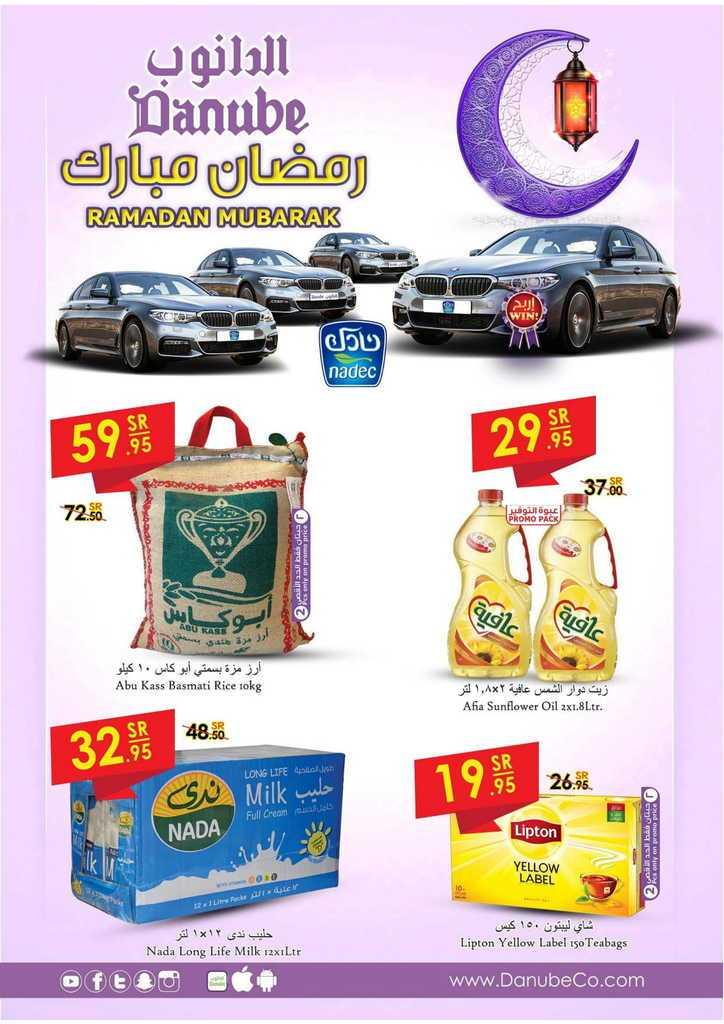 عروض الدانوب جازان - خميس مشيط ابها - اسواق الدانوب