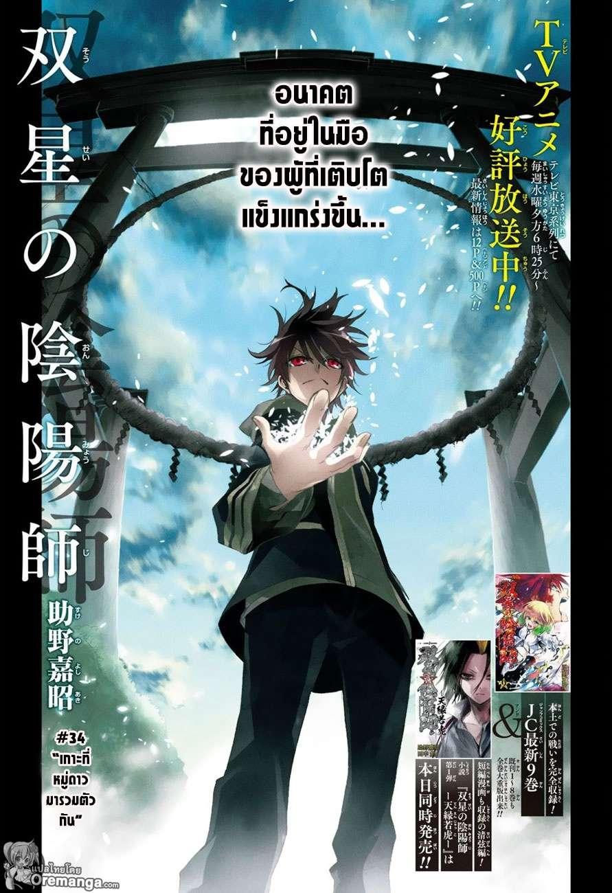 อ่านการ์ตูน Sousei no Onmyouji ตอนที่ 34 หน้าที่ 1