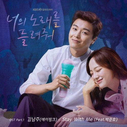 Kim Nam Joo (Apink) – I Wanna Hear Your Song OST Part.1 (MP3)