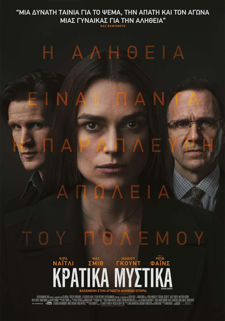 Κρατικά Μυστικά (Official Secrets) - Trailer / Τρέιλερ Poster