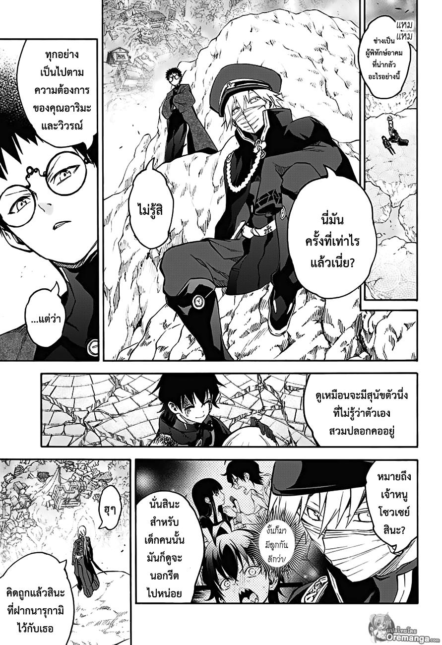อ่านการ์ตูน Sousei no Onmyouji ตอนที่ 32 หน้าที่ 22
