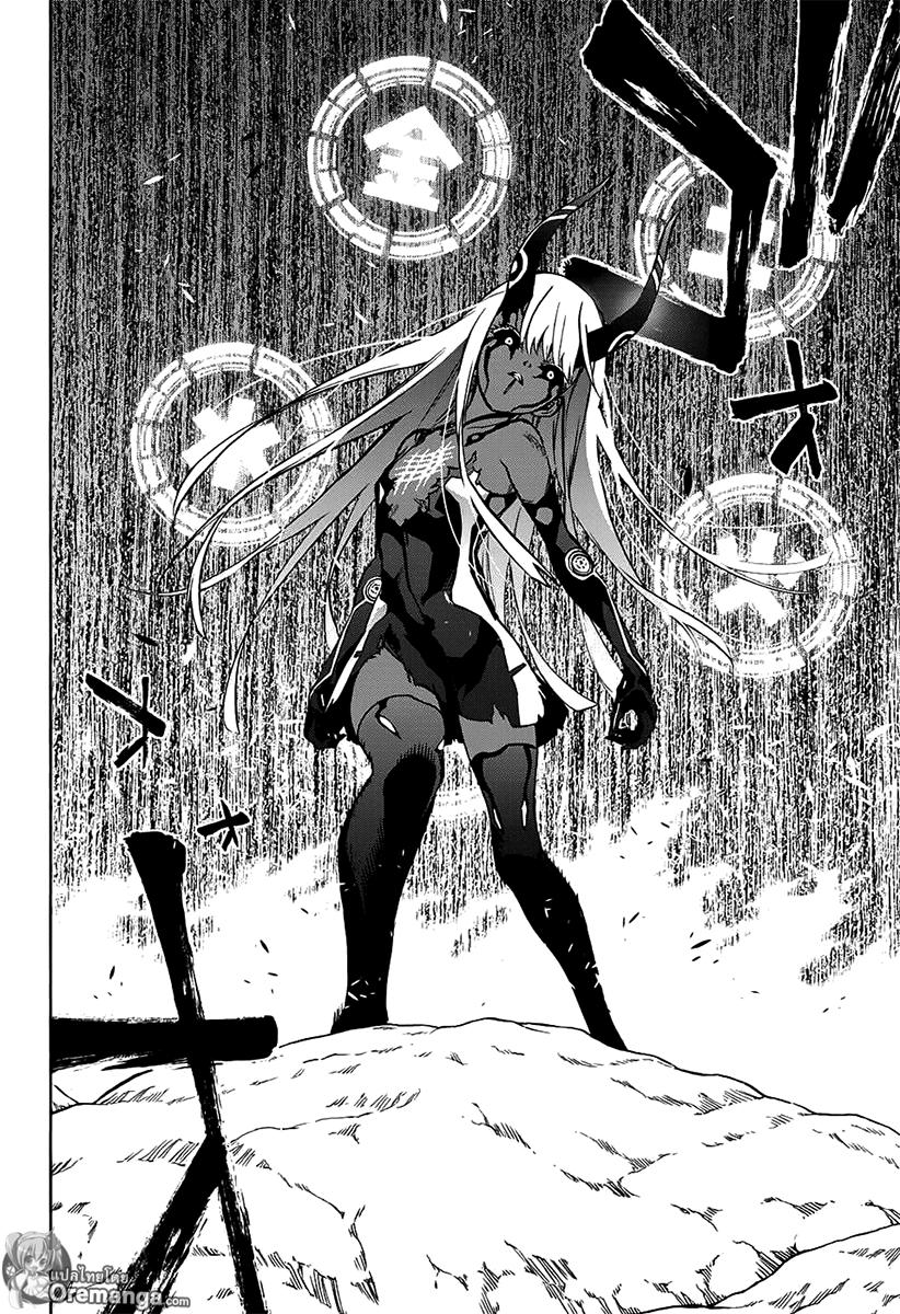 อ่านการ์ตูน Sousei no Onmyouji ตอนที่ 29 หน้าที่ 4