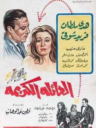 [فيلم][تورنت][تحميل][العائلة الكريمة][1964][1080p][Web-DL] 1 arabp2p.com