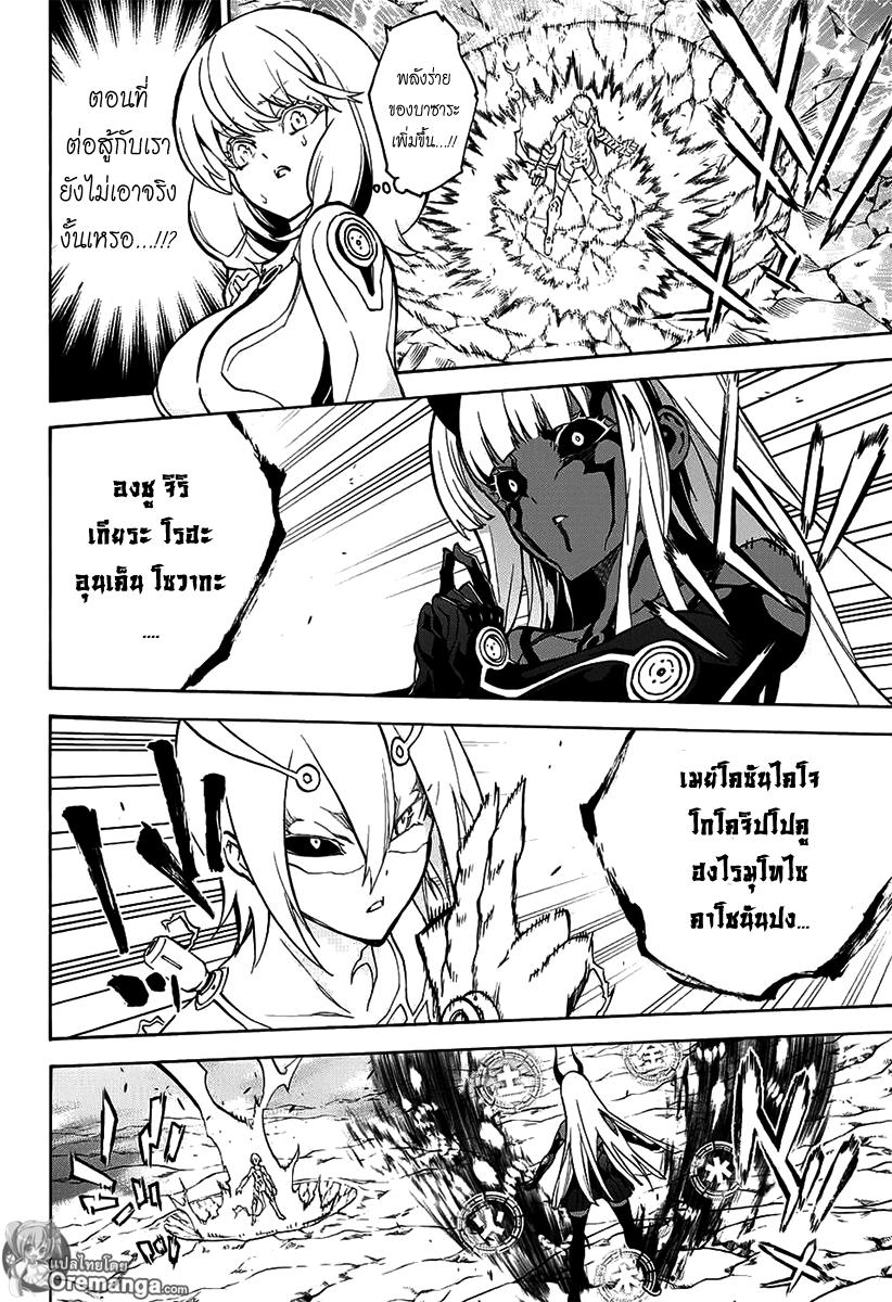 อ่านการ์ตูน Sousei no Onmyouji ตอนที่ 29 หน้าที่ 17