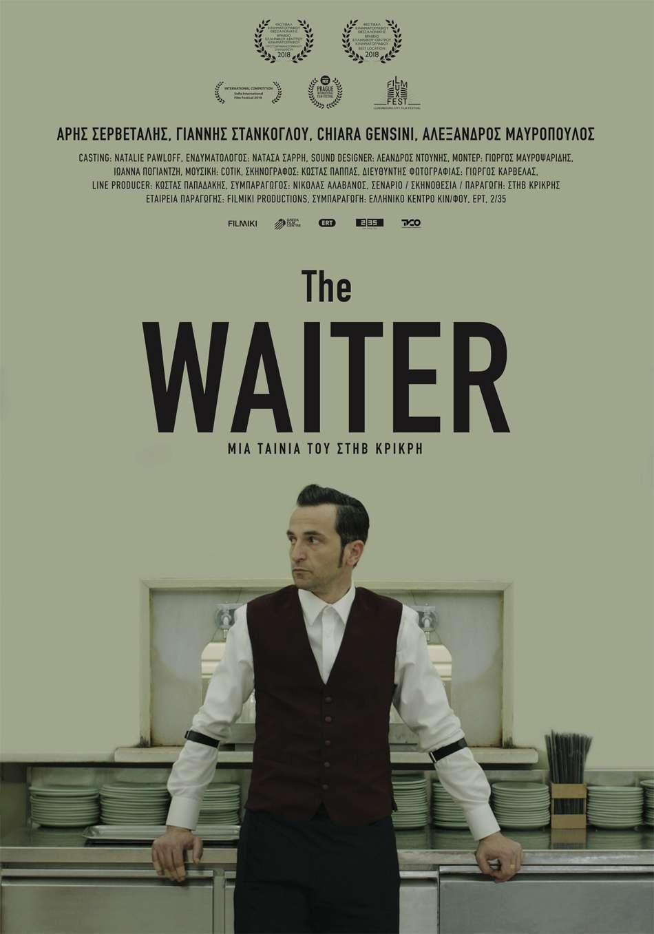 The Waiter Poster Πόστερ