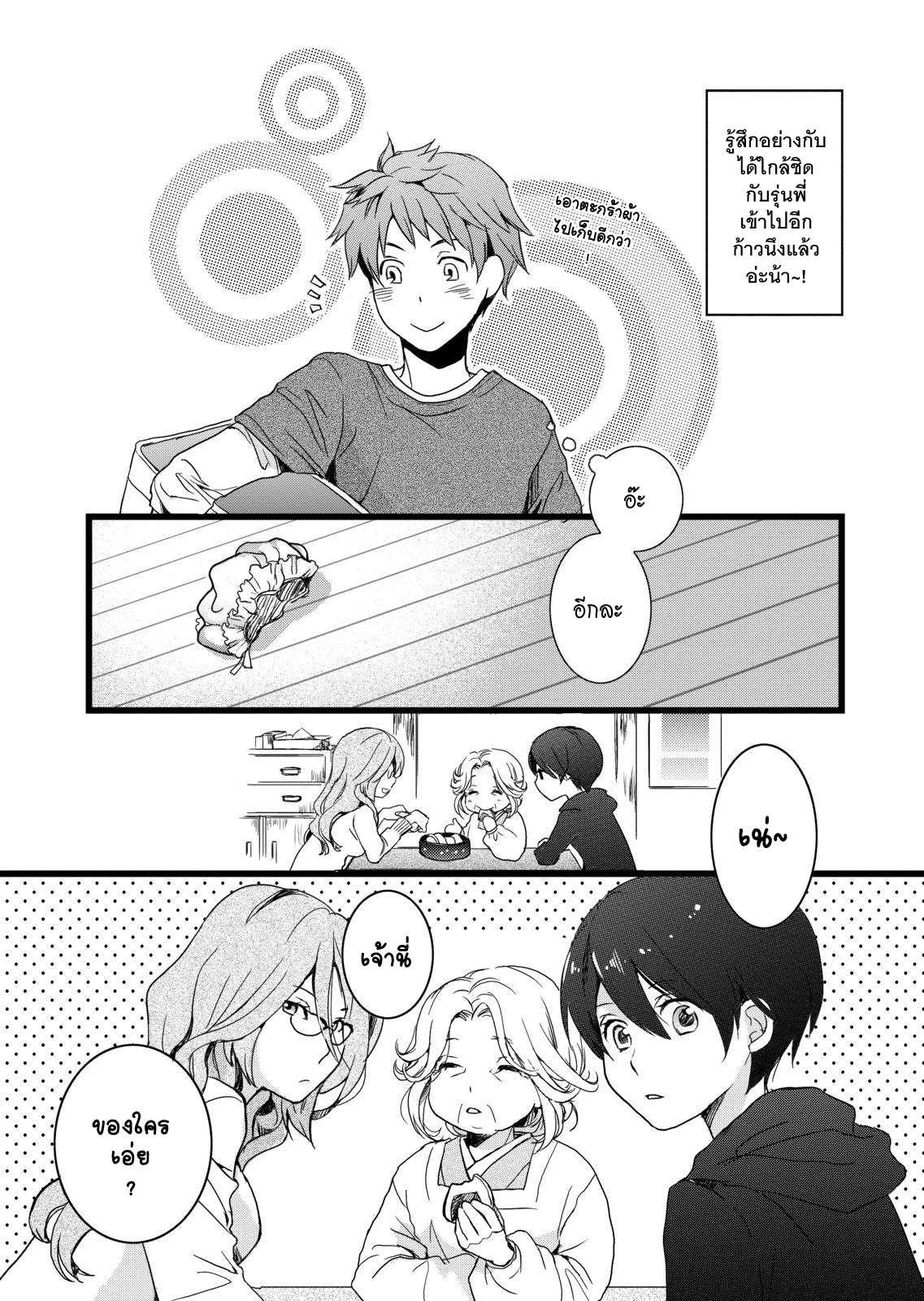 อ่านการ์ตูน Bokura wa Minna Kawaisou ตอนที่ 5 หน้าที่ 15