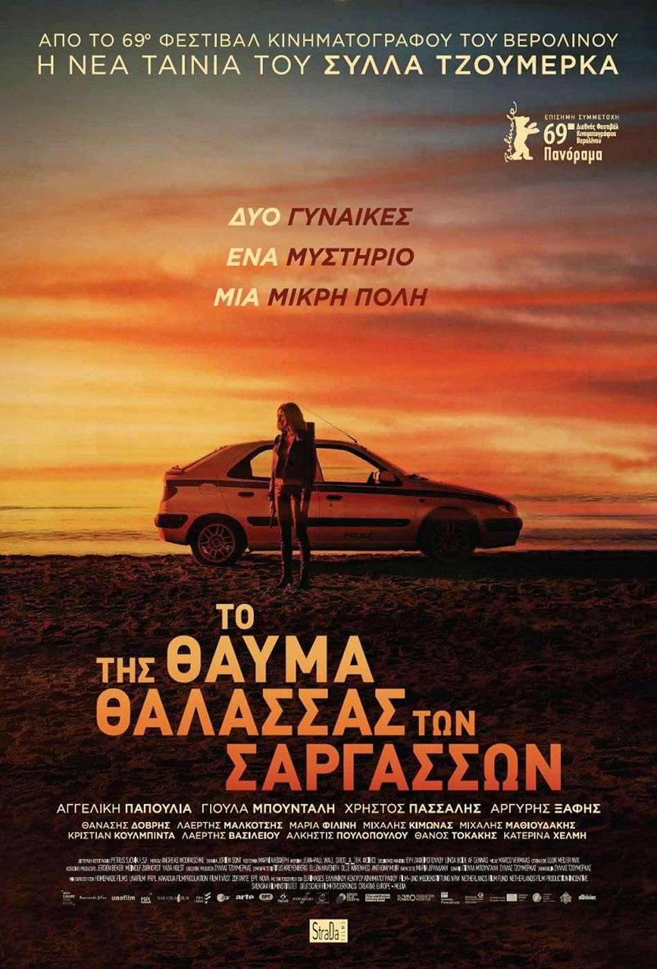Το Θαύμα της Θάλασσας των Σαργασσών (The Miracle of the Sargasso Sea) - Trailer / Τρέιλερ Poster