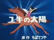 Yuki no Taiyou Pilot's Cover Image