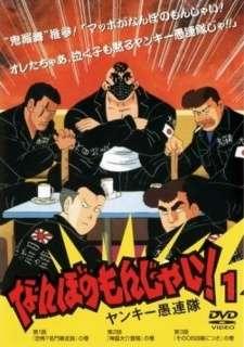 Nanbo no Monjai! Yankee Gurentai's Cover Image