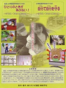 Hitori no Toki ga Abunai!'s Cover Image