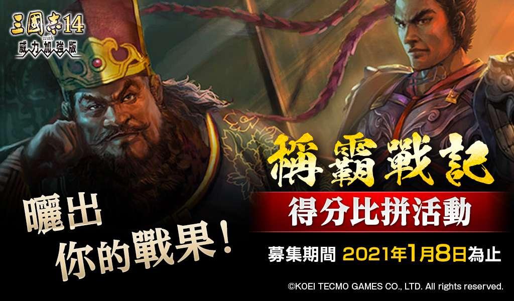 《 三國志14 with 威力加強版 》追加假想劇本 以曹操贏了赤壁之後展開