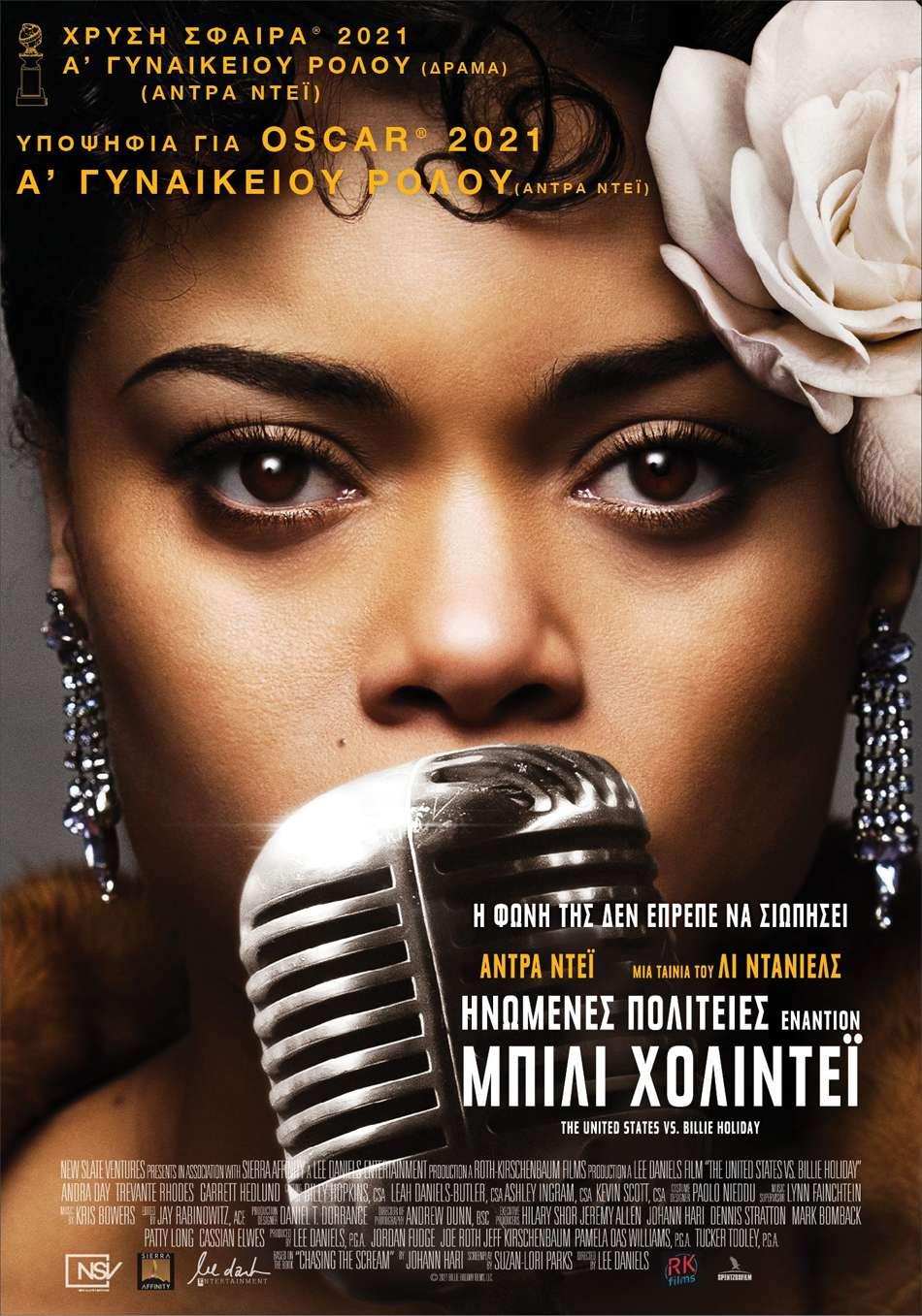 Ηνωμένες Πολιτείες Εναντίον Μπίλι Χολιντέι (The United States vs. Billie Holiday) Poster Πόστερ