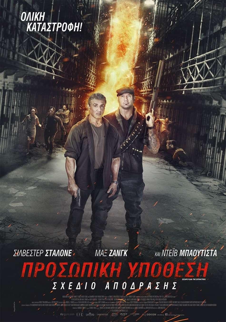 Σχέδιο Απόδρασης: Προσωπική Υπόθεση (Escape Plan: The Extractors) Poster Πόστερ