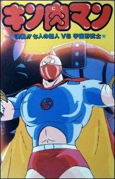 Kinnikuman: Kessen! Shichinin no Seigi Choujin vs. Uchuu Nobushi's Cover Image