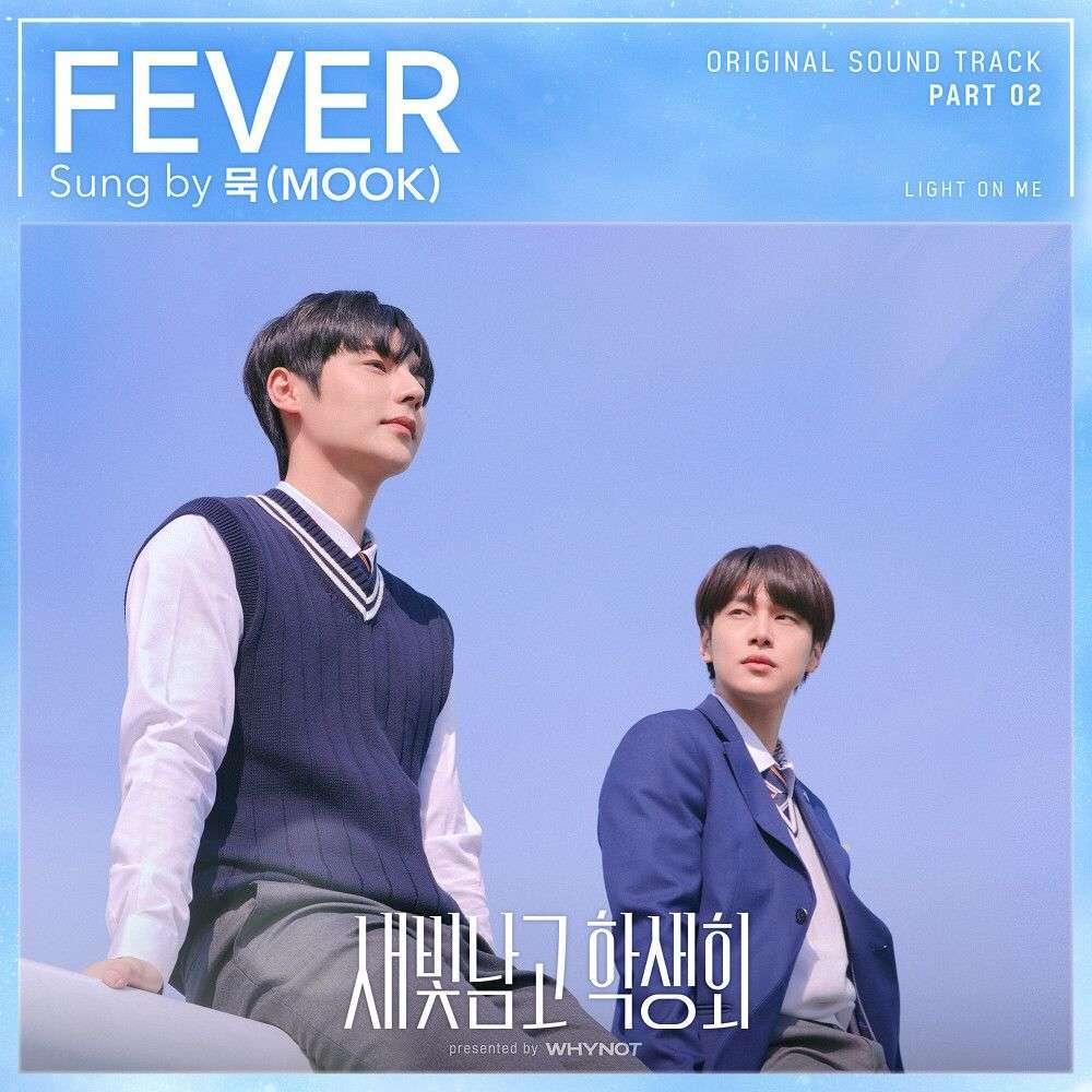 묵 (MOOK) – FEVER / Light On Me OST Part.2 MP3
