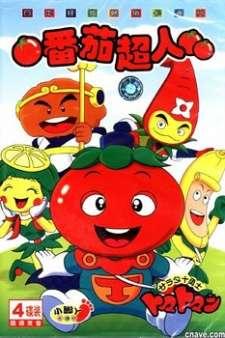 Salad Juu Yuushi Tomatoman's Cover Image