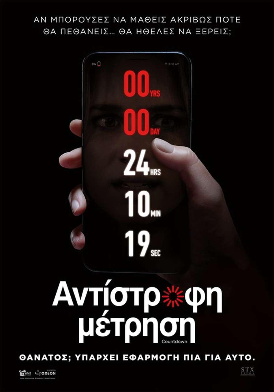 Αντίστροφη Μέτρηση (Countdown) - Trailer / Τρέιλερ Poster