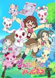 Jewelpet Happiness's Cover Image