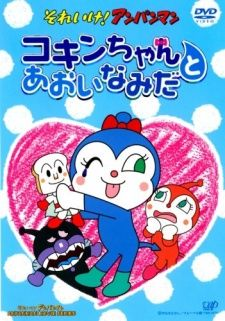 Sore Ike! Anpanman: Kokin-chan to Aoi Namida's Cover Image