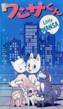 Wansa-kun's Cover Image