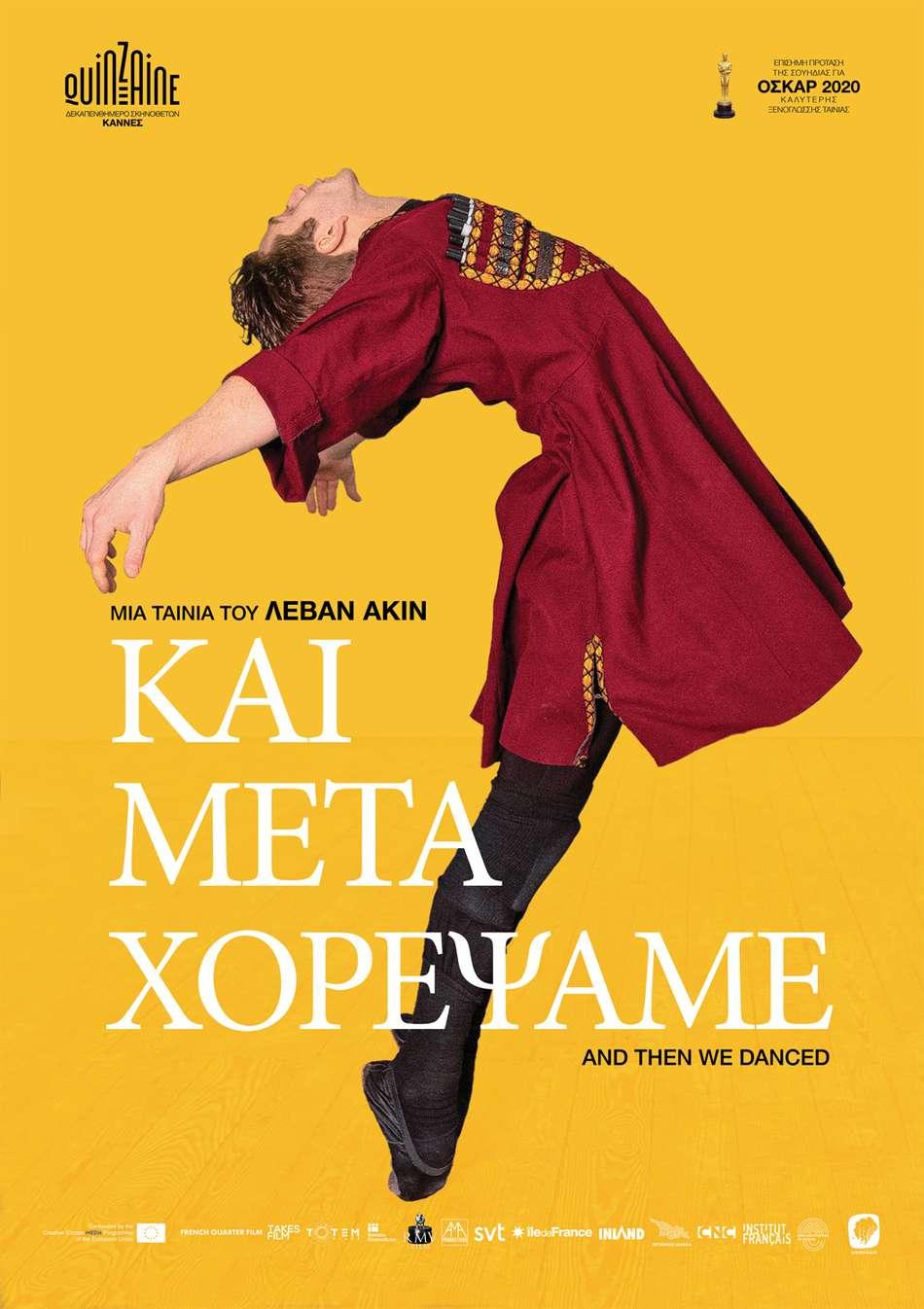 Και Μετά Χορέψαμε (And Then We Danced) - Trailer / Τρέιλερ Poster