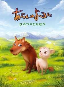 Arashi no Yoru ni: Himitsu no Tomodachi's Cover Image