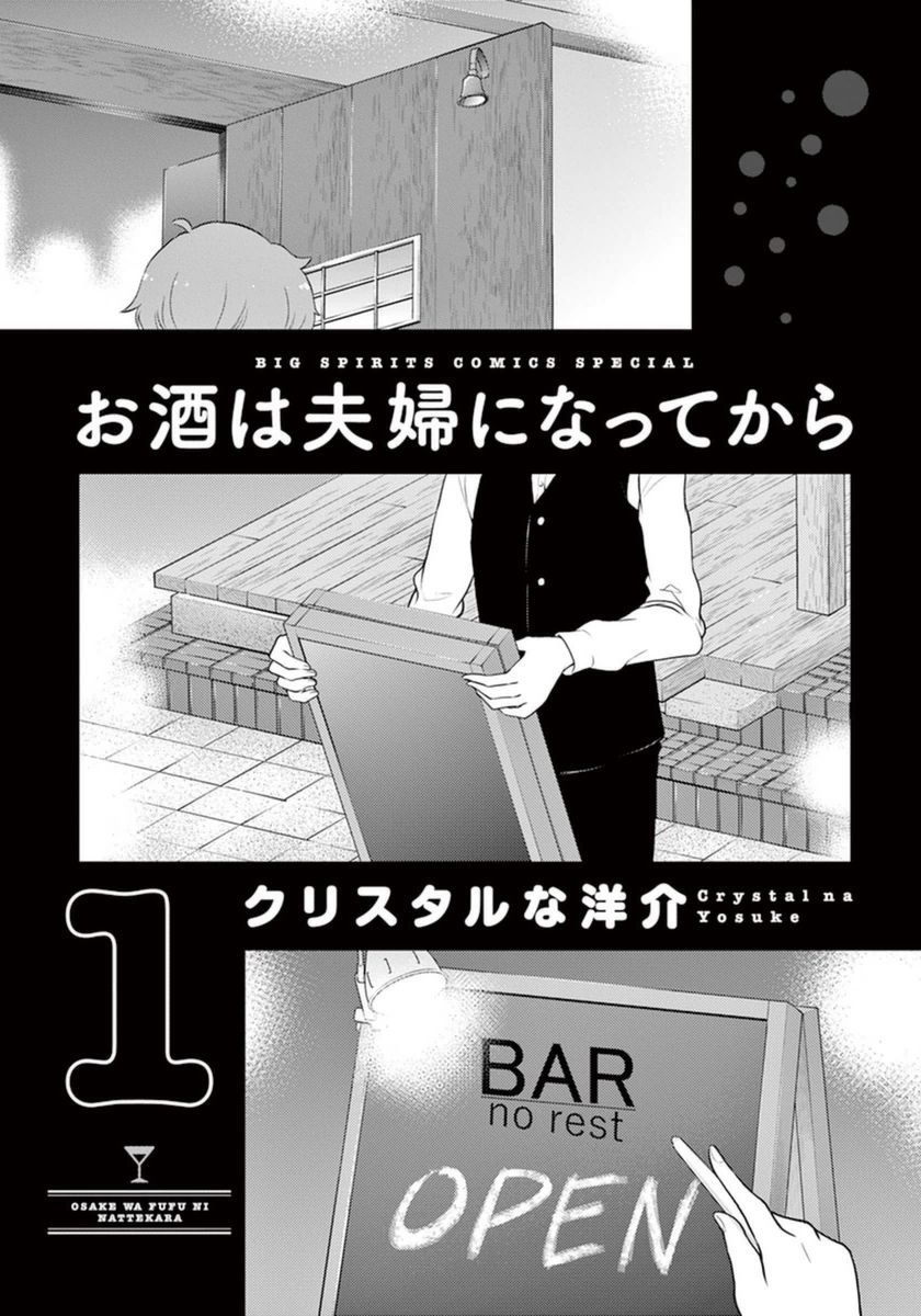 อ่านการ์ตูน Osake wa Fuufu ni Nattekara ตอนที่ 1 หน้าที่ 2