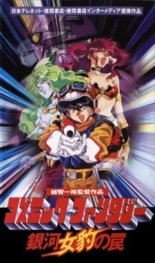 Cosmic Fantasy: Ginga Mehyou no Wana's Cover Image