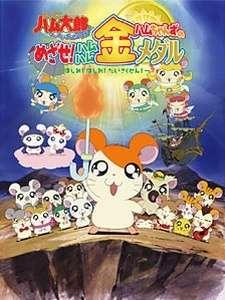 Tottoko Hamtarou OVA 4: Hamuchanzu no Mezase! Hamuhamu Kin Medal - Hashire! Hashire! Daisakusen's Cover Image