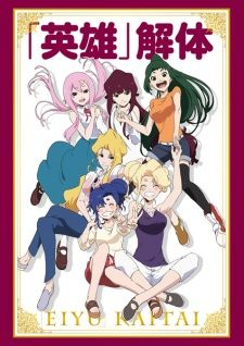 """""""Eiyuu"""" Kaitai's Cover Image"""